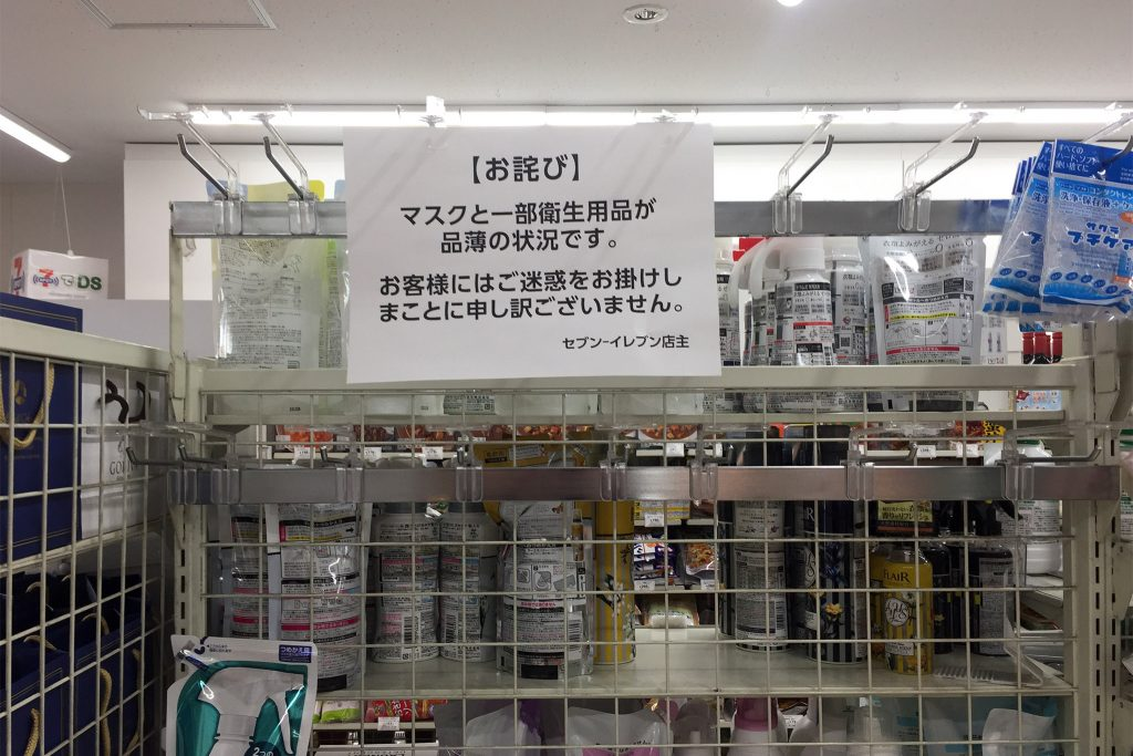 Some shelves at Tokyo supermarkets have gone empty